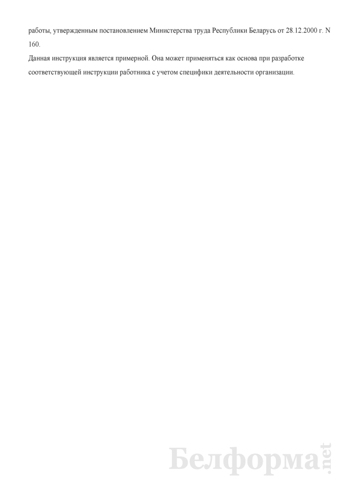 Рабочая инструкция кузнецу на молотах и прессах (2-й разряд). Страница 3