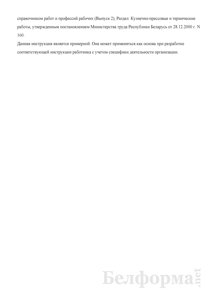 Рабочая инструкция кузнецу на молотах и прессах (3-й разряд). Страница 4