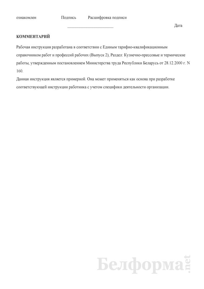 Рабочая инструкция кузнецу ручной ковки (3-й разряд). Страница 4