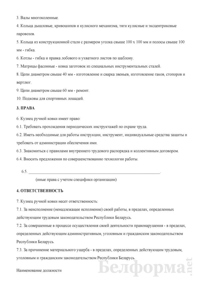 Рабочая инструкция кузнецу ручной ковки (5-й разряд). Страница 2