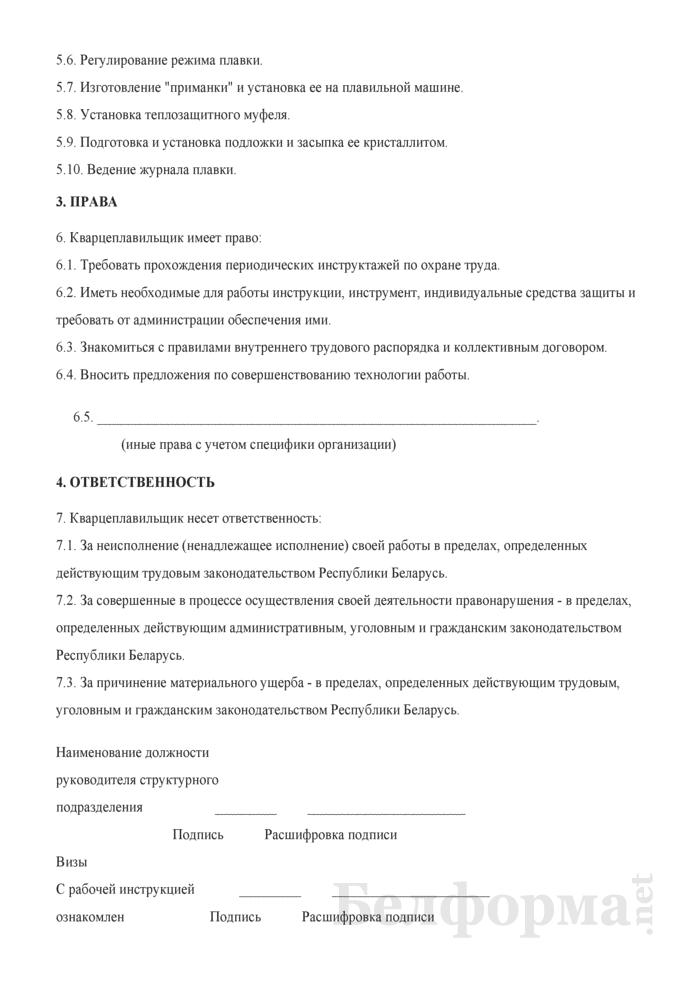Рабочая инструкция кварцеплавильщику (4 - 5-й разряды). Страница 2
