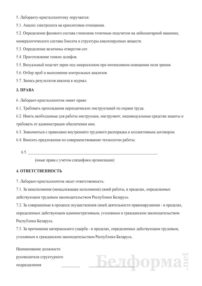 Рабочая инструкция лаборанту-кристаллооптику (3-й разряд). Страница 2