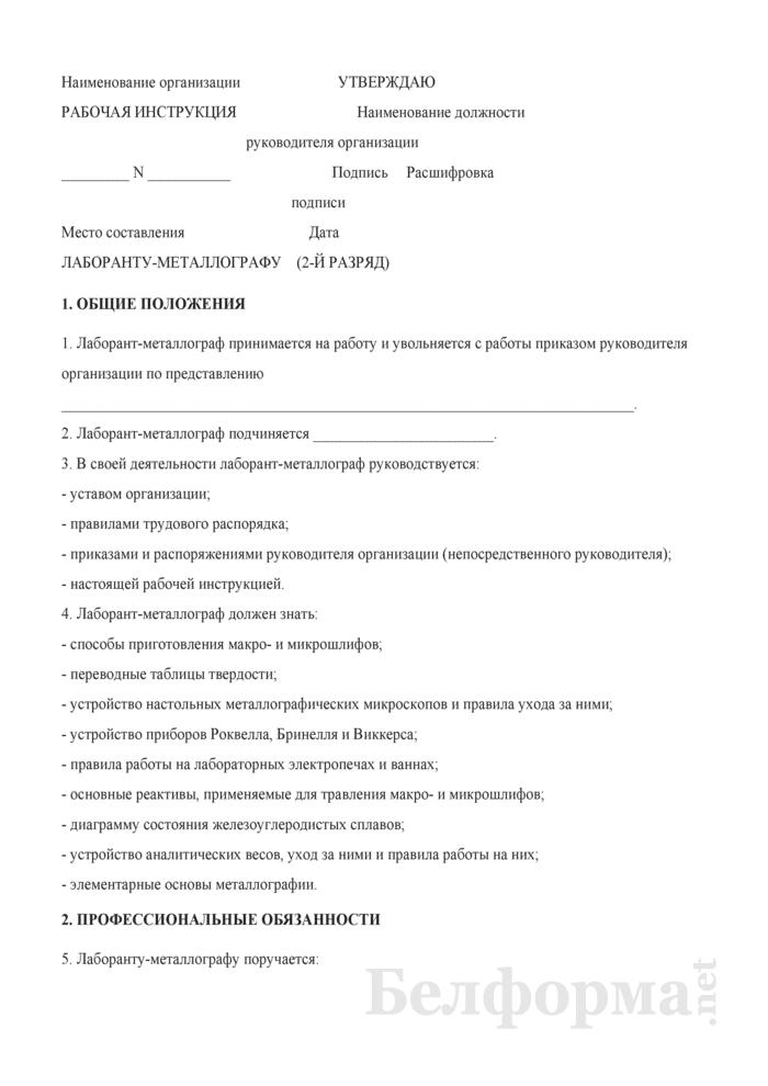 Рабочая инструкция лаборанту-металлографу (2-й разряд). Страница 1