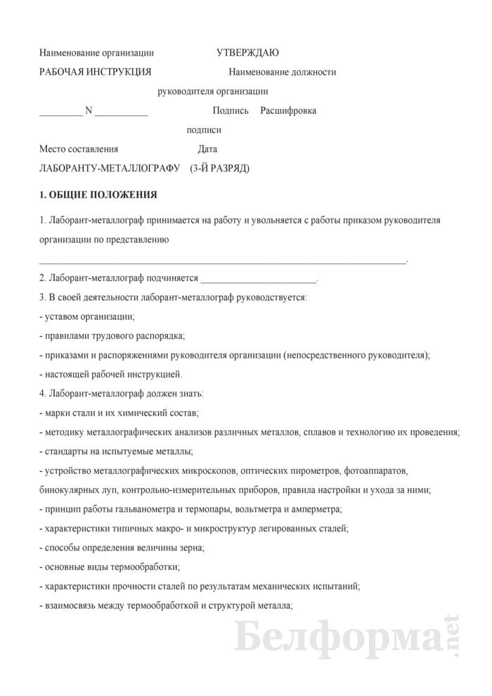 Рабочая инструкция лаборанту-металлографу (3-й разряд). Страница 1