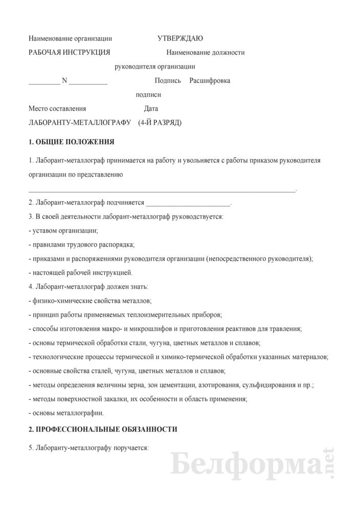 Рабочая инструкция лаборанту-металлографу (4-й разряд). Страница 1
