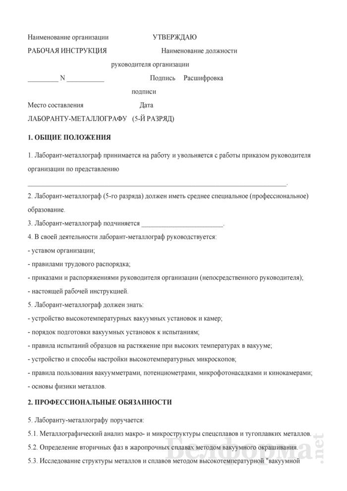 Рабочая инструкция лаборанту-металлографу (5-й разряд). Страница 1