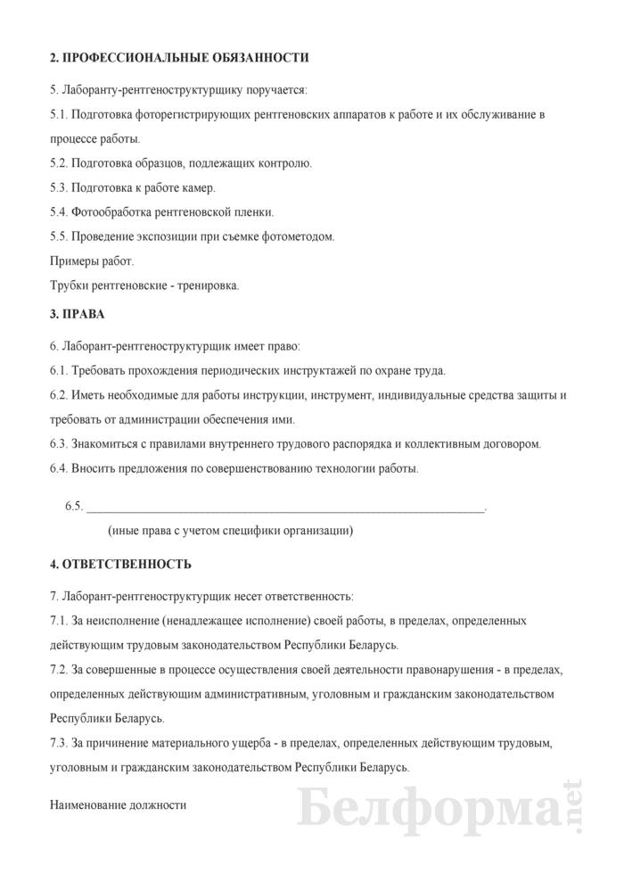 Рабочая инструкция лаборанту-рентгеноструктурщику (2-й разряд). Страница 2