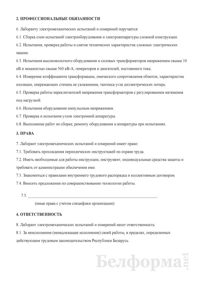 Рабочая инструкция лаборанту электромеханических испытаний и измерений (5-й разряд). Страница 2
