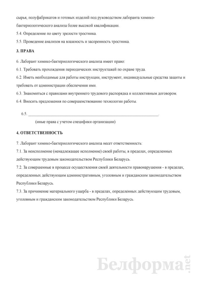 Рабочая инструкция лаборанту химико-бактериологического анализа (2-й разряд). Страница 2