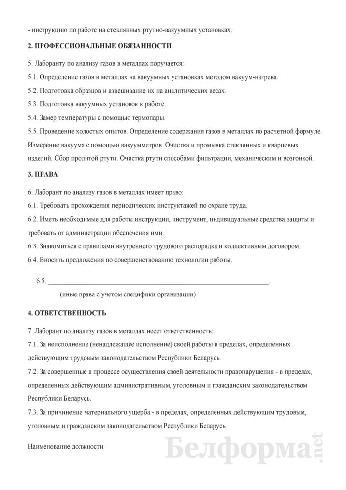 Рабочая инструкция лаборанту по анализу газов в металлах (2-й разряд). Страница 2