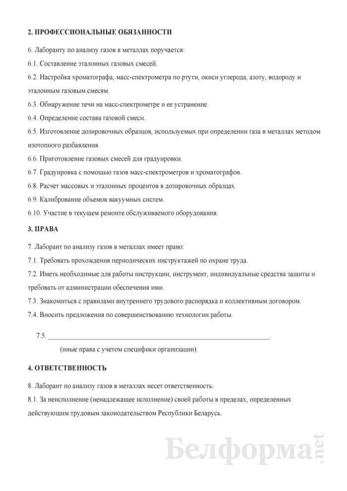 Рабочая инструкция лаборанту по анализу газов в металлах (5-й разряд). Страница 2