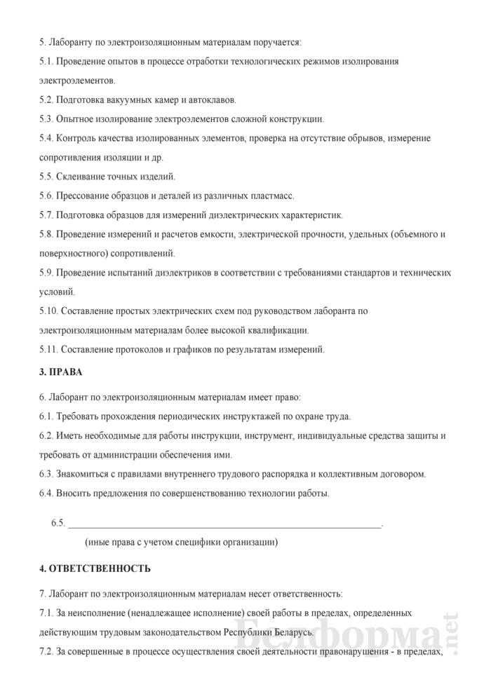 Рабочая инструкция лаборанту по электроизоляционным материалам (3-й разряд). Страница 2