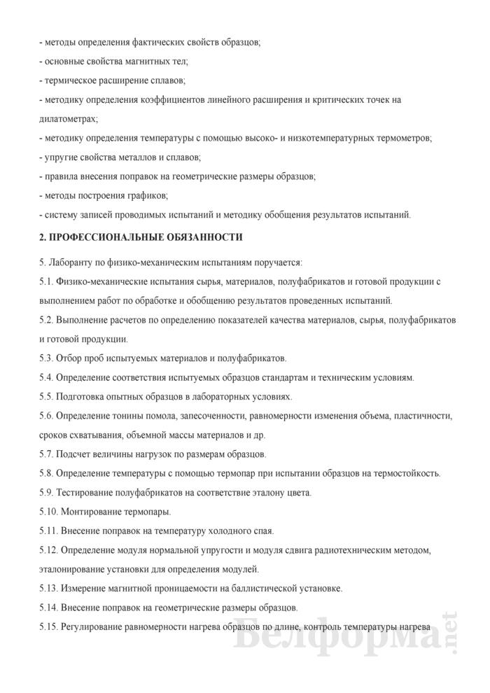 Рабочая инструкция лаборанту по физико-механическим испытаниям (3-й разряд). Страница 2