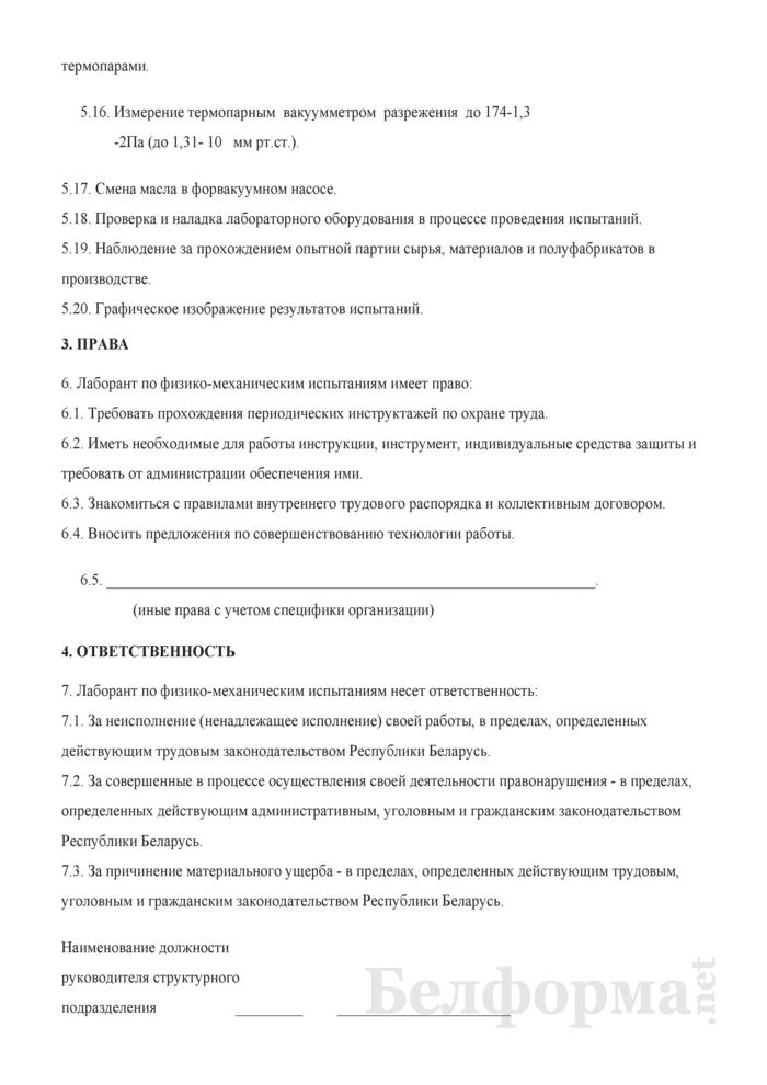 Рабочая инструкция лаборанту по физико-механическим испытаниям (3-й разряд). Страница 3