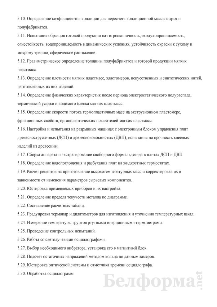 Рабочая инструкция лаборанту по физико-механическим испытаниям (4-й разряд). Страница 3