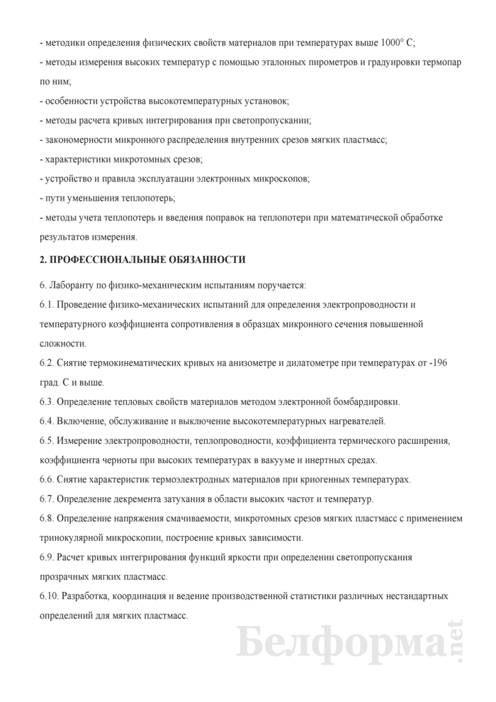 Рабочая инструкция лаборанту по физико-механическим испытаниям (6-й разряд). Страница 2