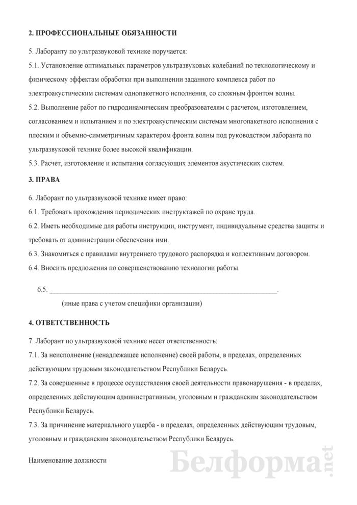 Рабочая инструкция лаборанту по ультразвуковой технике (4-й разряд). Страница 2