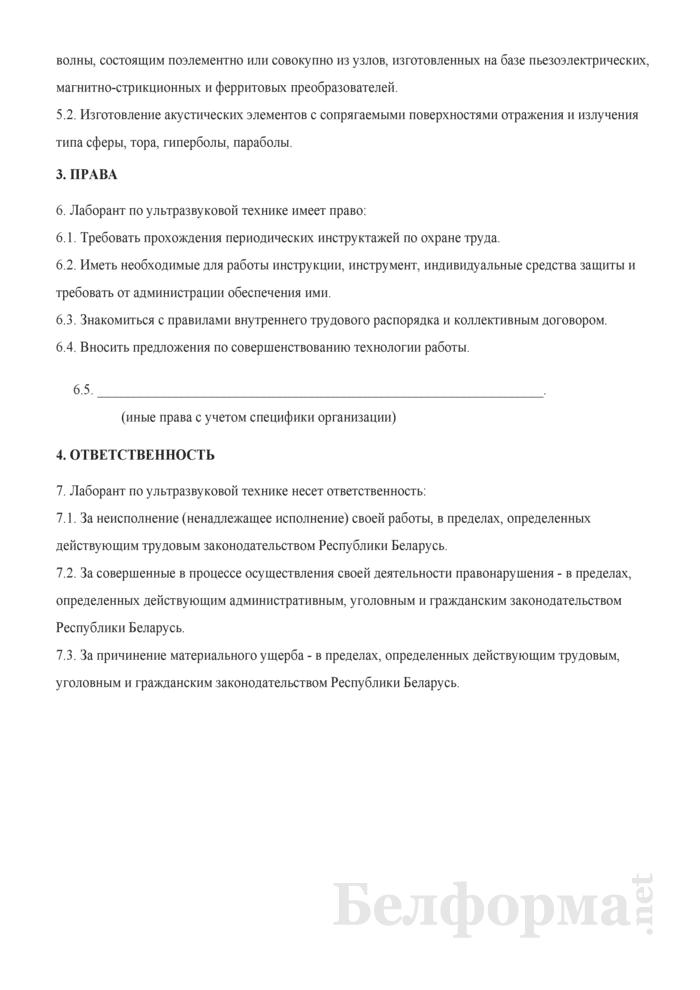 Рабочая инструкция лаборанту по ультразвуковой технике (5-й разряд). Страница 2