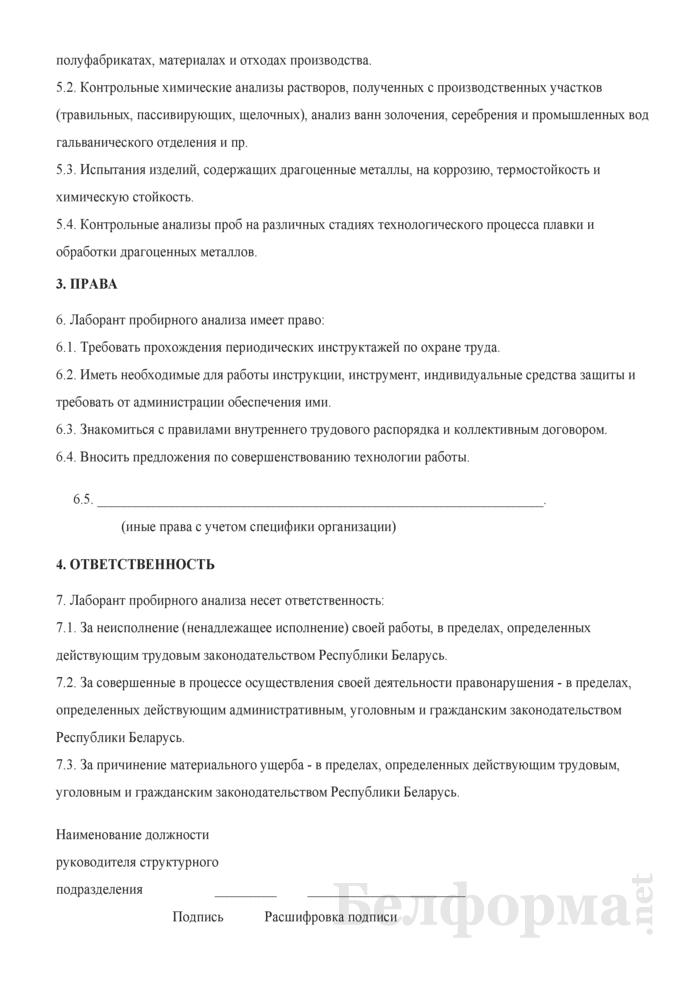 Рабочая инструкция лаборанту пробирного анализа (4-й разряд). Страница 2
