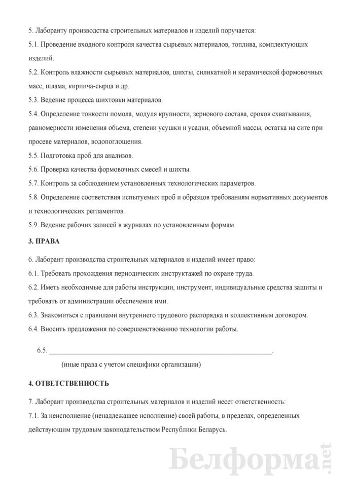 Рабочая инструкция лаборанту производства строительных материалов и изделий (3-й разряд). Страница 2