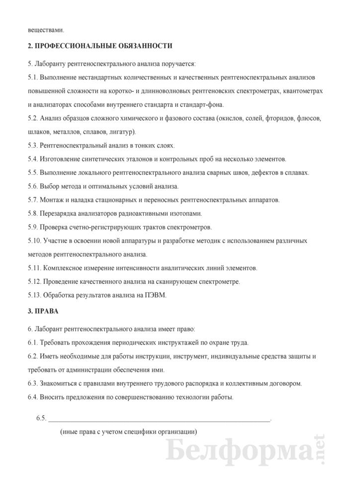 Рабочая инструкция лаборанту рентгеноспектрального анализа (5-й разряд). Страница 2