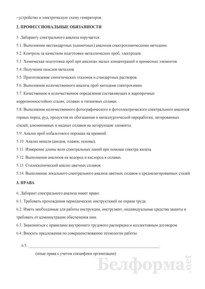 Рабочая инструкция лаборанту спектрального анализа (4-й разряд). Страница 2