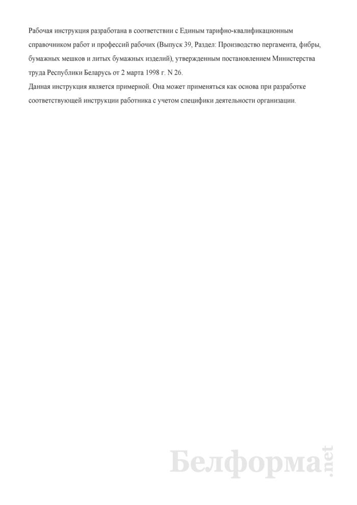 Рабочая инструкция лакировщику фибровых изделий (2-й разряд). Страница 3