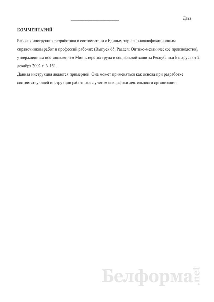 Рабочая инструкция лакировщику оптических деталей (2-й разряд). Страница 3