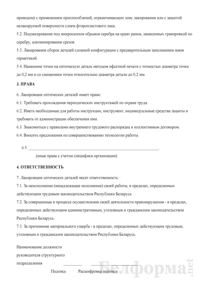 Рабочая инструкция лакировщику оптических деталей (4-й разряд). Страница 2