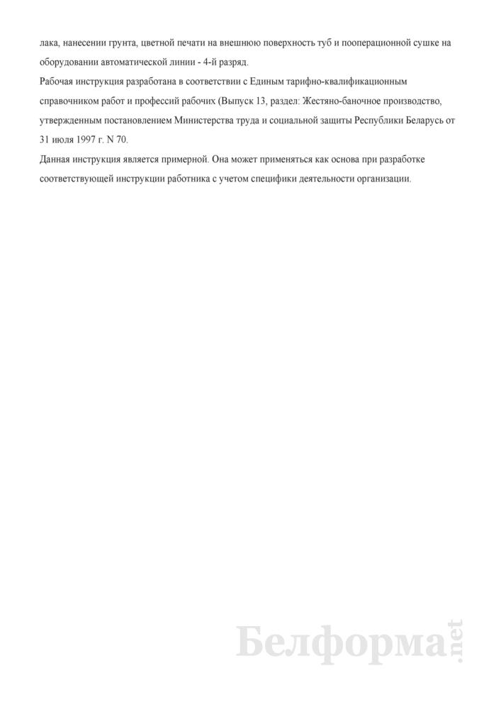 Рабочая инструкция лакировщику туб (3 - 4-й разряды). Страница 3