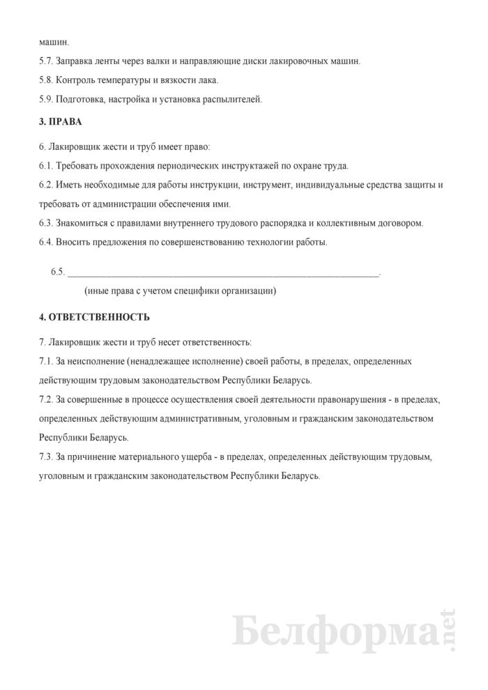 Рабочая инструкция лакировщику жести и труб (4-й разряд). Страница 2