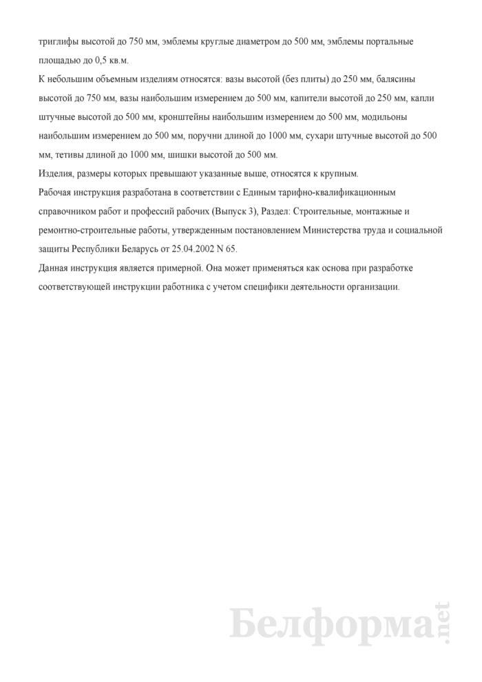 Рабочая инструкция лепщику архитектурных деталей (5-й разряд). Страница 3