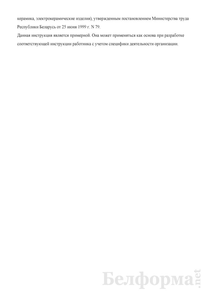 Рабочая инструкция лепщику электрокерамических изделий (2-й разряд). Страница 3