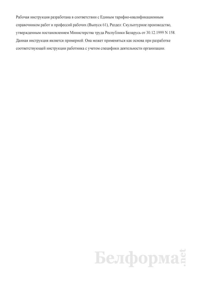 Рабочая инструкция лепщику скульптурного производства (2-й разряд). Страница 3