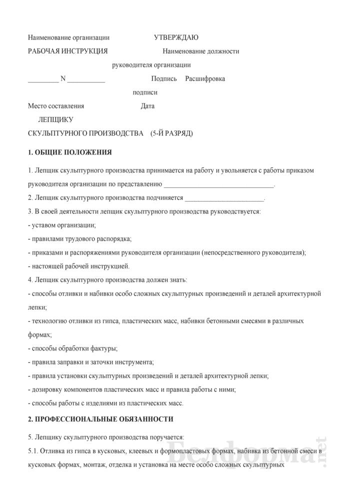 Рабочая инструкция лепщику скульптурного производства (5-й разряд). Страница 1