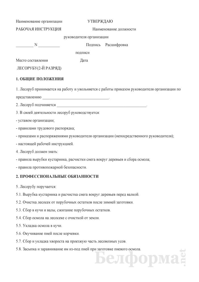 Рабочая инструкция лесорубу (2-й разряд). Страница 1