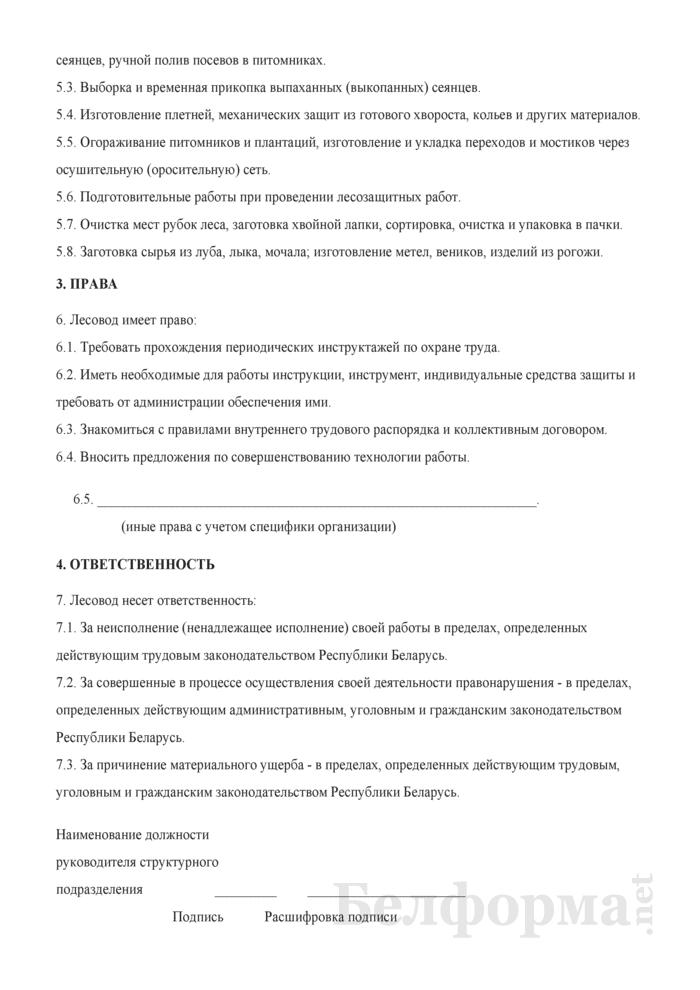 Рабочая инструкция лесоводу (2-й разряд). Страница 2