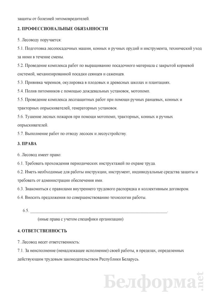 Рабочая инструкция лесоводу (5-й разряд). Страница 2