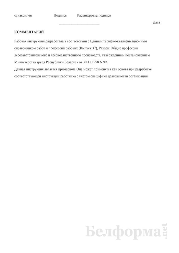 Рабочая инструкция лесоводу (6-й разряд). Страница 3