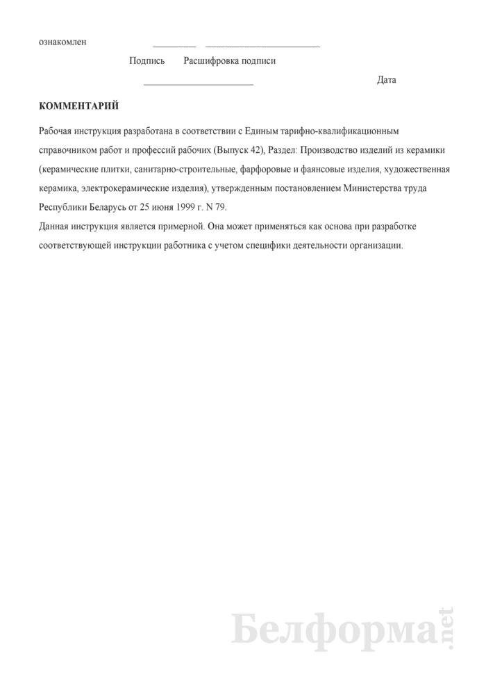 Рабочая инструкция литейщику гипсовых форм (3-й разряд). Страница 3