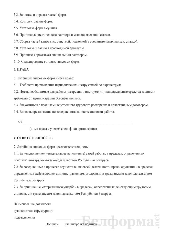 Рабочая инструкция литейщику гипсовых форм (4 - 5-й разряды). Страница 2