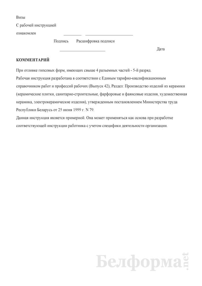 Рабочая инструкция литейщику гипсовых форм (4 - 5-й разряды). Страница 3