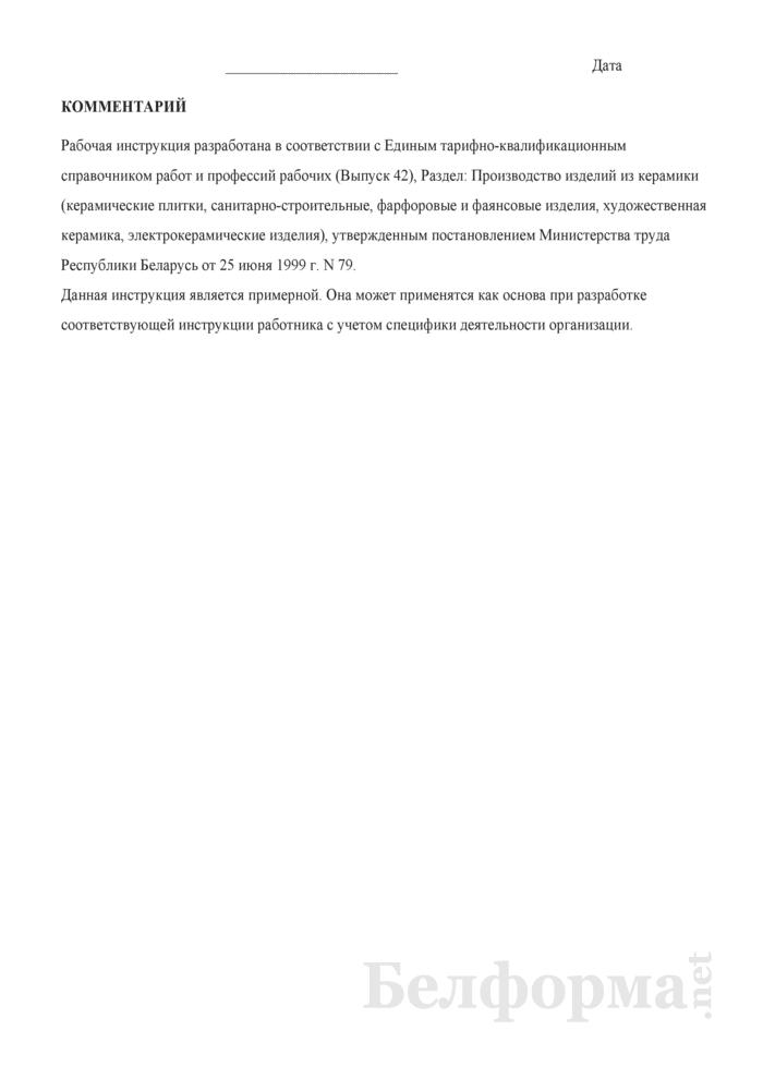Рабочая инструкция литейщику изделий (6-й разряд). Страница 3