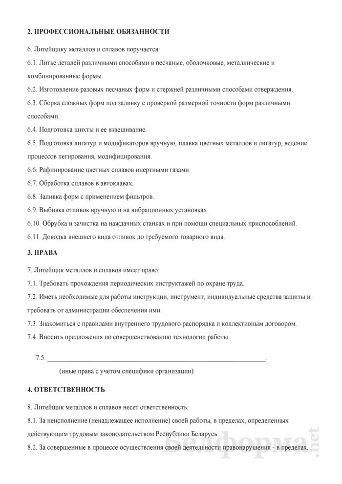 Рабочая инструкция литейщику металлов и сплавов (6-й разряд). Страница 2