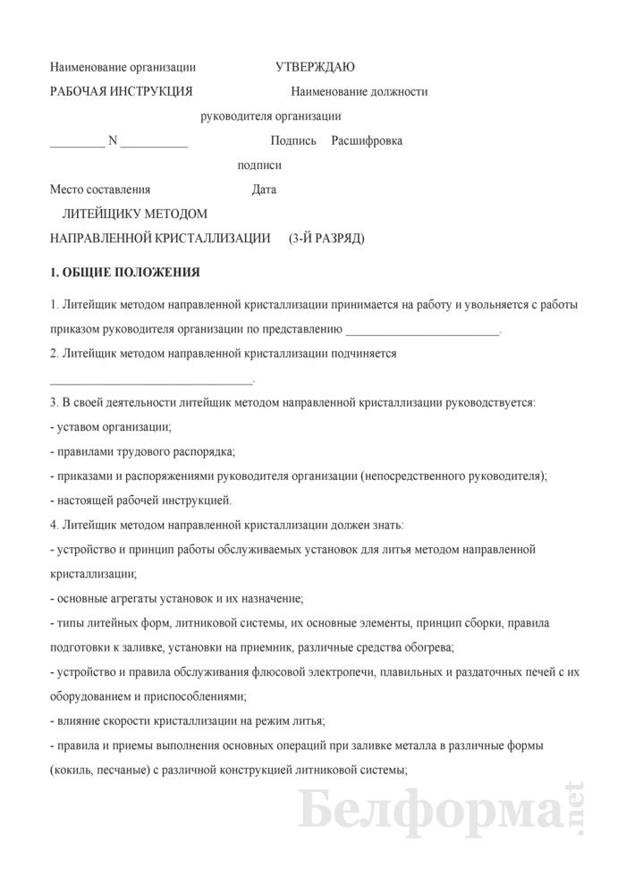 Рабочая инструкция литейщику методом направленной кристаллизации (3-й разряд). Страница 1
