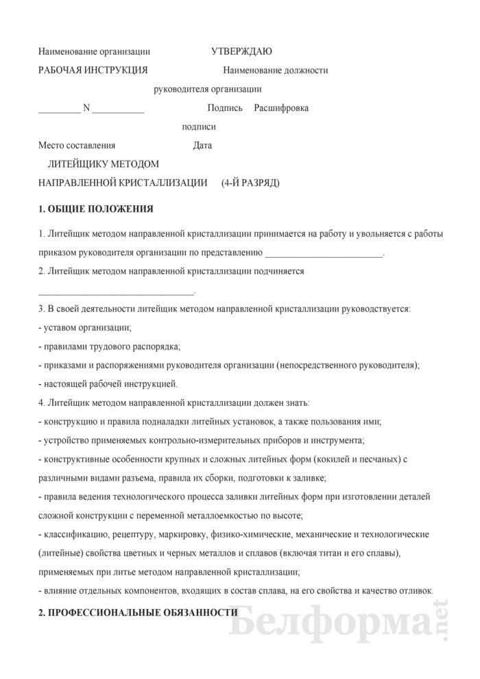 Рабочая инструкция литейщику методом направленной кристаллизации (4-й разряд). Страница 1