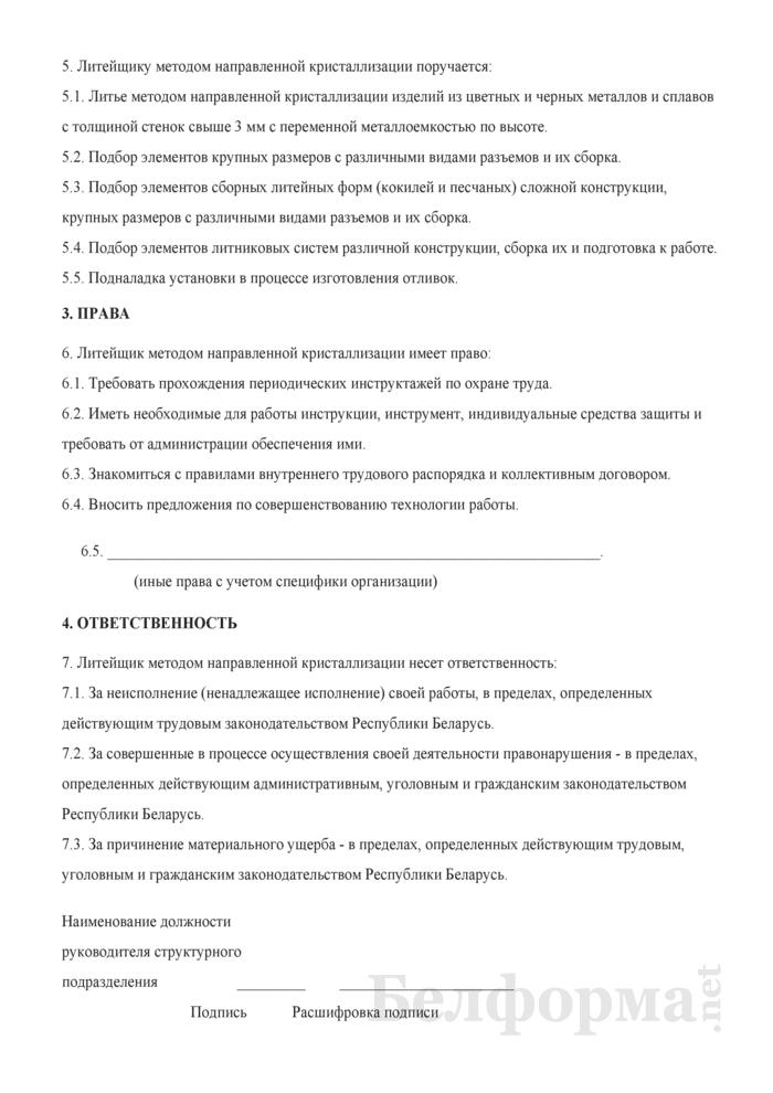 Рабочая инструкция литейщику методом направленной кристаллизации (4-й разряд). Страница 2
