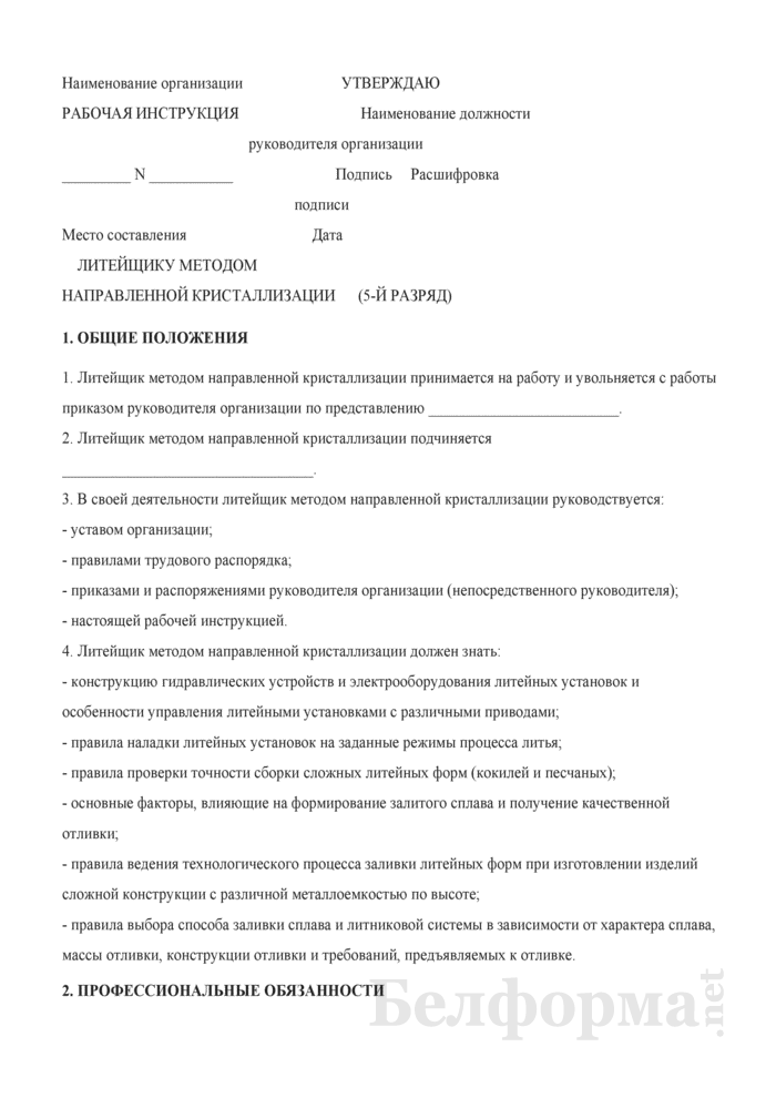 Рабочая инструкция литейщику методом направленной кристаллизации (5-й разряд). Страница 1