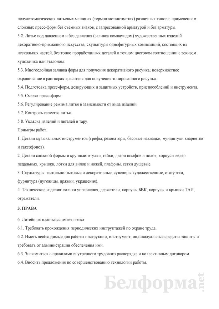 Рабочая инструкция литейщику пластмасс (3-й разряд). Страница 2