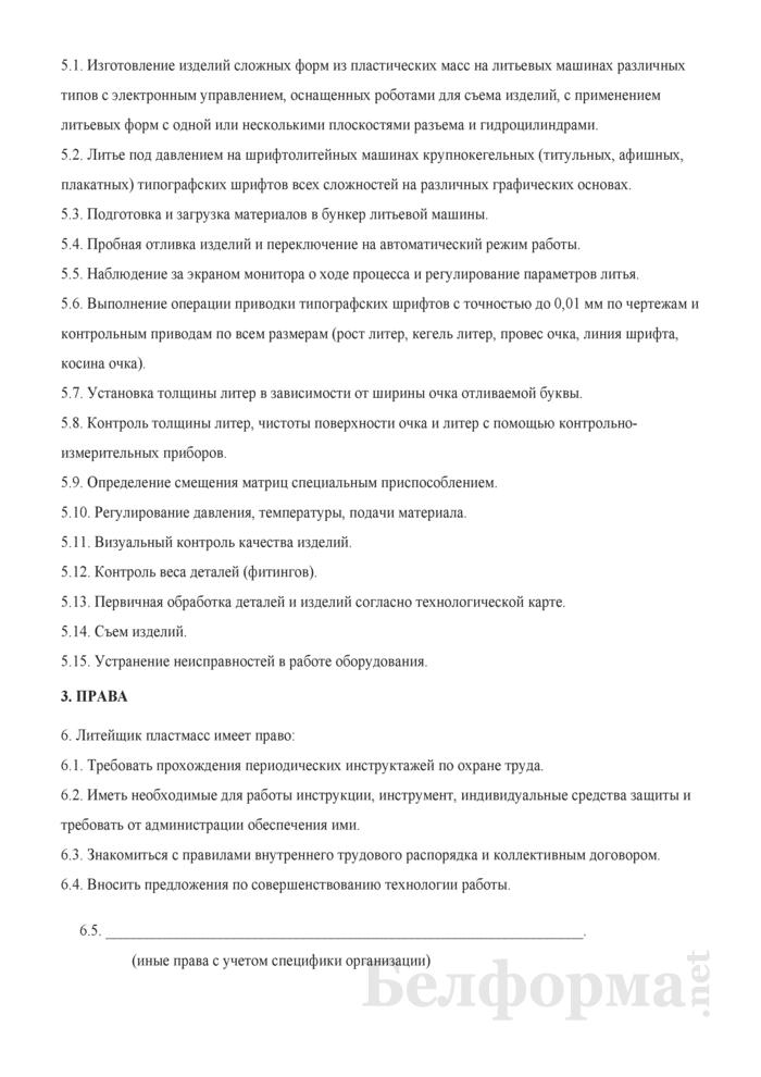 Рабочая инструкция литейщику пластмасс (5-й разряд). Страница 2